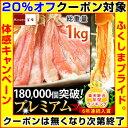 【クーポン使用で20%オフ】めったにない5Lサイズ ズワイガニ かにしゃぶ ポーション(総重量500g)×2パック、合計総重量1kg カニ 足 …