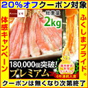 【クーポン使用で20%オフ】めったにない5Lサイズ ズワイガニ かにしゃぶ ポーション(総重量500g)×4パック、合計総重量2kg カニ 足 …