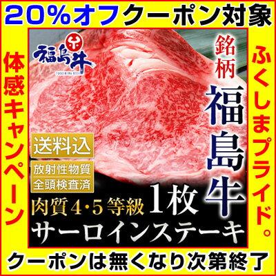 【クーポン使用で20%オフ】銘柄福島牛(4〜5等級)サーロインステーキ肉(牛肉1枚あたり180g)×1【送料無料】※店側でクーポンの後付けは出来ませんので、ご使用忘れにご注意ください。