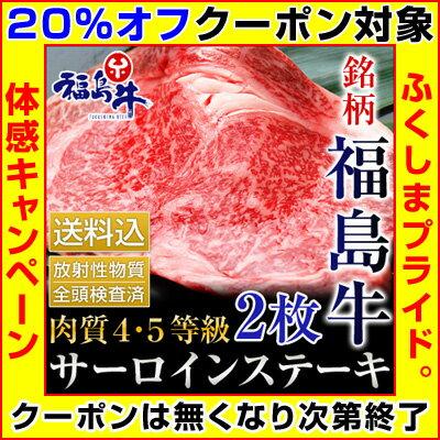 【クーポン使用で20%オフ】銘柄福島牛(4〜5等級)サーロインステーキ肉(牛肉1枚あたり180g)×2【送料無料】※店側でクーポンの後付けは出来ませんので、ご使用忘れにご注意ください。