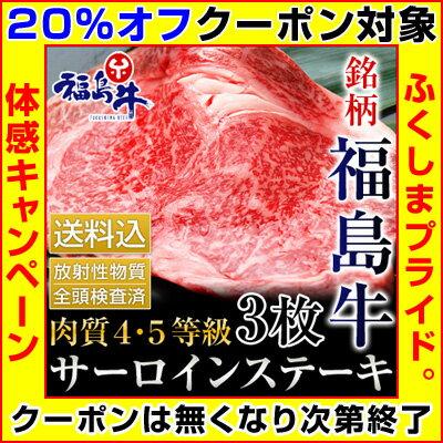【クーポン使用で20%オフ】銘柄福島牛(4〜5等級)サーロインステーキ肉(牛肉1枚あたり180g)×3【送料無料】※店側でクーポンの後付けは出来ませんので、ご使用忘れにご注意ください。