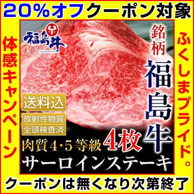 【クーポン使用で20%オフ】銘柄福島牛(4〜5等級)サーロインステーキ肉(牛肉1枚あたり180g)×4【送料無料】※店側でクーポンの後付けは出来ませんので、ご使用忘れにご注意ください。