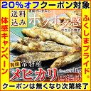【クーポン使用で20%オフ】常磐産メヒカリ(めひかり)の唐揚げ(有頭・1kg)送料込み※店側でクーポンの後付けは出来ませんので、ご使用忘れにご注意ください。