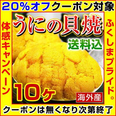 【クーポン使用で20%オフ】 むらさきうに うに 貝焼き 【 海外産 ウニの貝焼き 】 焼きウニ 貝焼 (1ヶあたり貝殻を含まず約50g) 10ヶ