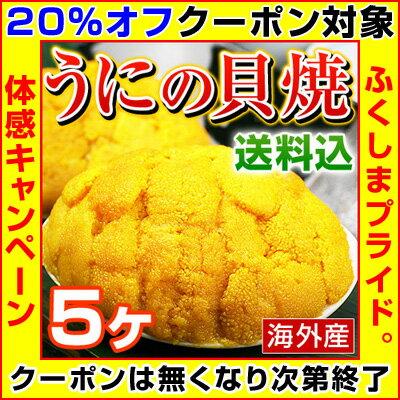 【クーポン使用で20%オフ】 むらさきうに うに 貝焼き 【 海外産 ウニの貝焼き 】 焼きウニ 貝焼 (1ヶあたり貝殻を含まず約50g) 5ヶ