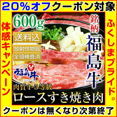 【クーポン使用で20%オフ】銘柄福島牛(4-5等級)ロースすき焼き用300g×2パック【送料無料】※店側でクーポンの後付けは出来ませんので、ご使用忘れにご注意ください。