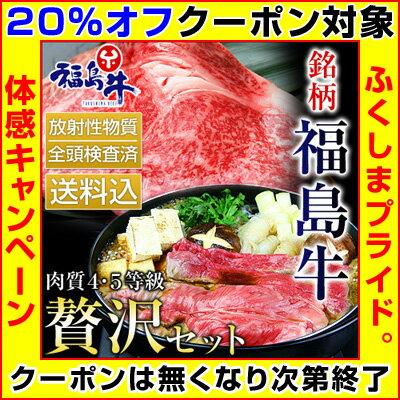【クーポン使用で20%オフ】銘柄福島牛・贅沢セット(ステーキ180g×2枚・すき焼き300g×1パック)送料無料※店側でクーポンの後付けは出来ませんので、ご使用忘れにご注意ください。