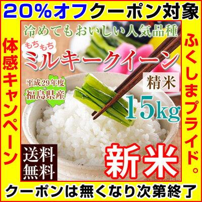 【クーポン使用で20%オフ】 新米 29年 米 15kg 送料無料 【 福島県産 ミルキークイーン 】 白米 精米済 【5kg×3袋】※店側でクーポンの後付けは出来ませんので、ご使用忘れにご注意ください。