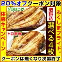 【クーポン使用で20%オフ】トロほっけ(シマホッケ)またはトロ赤魚を4枚選べる!特大5Lサイズ干物