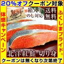 【クーポン使用で20%オフ】北洋 紅鮭 切り身(半身分・約1.3kg前後)送料無料 誕生日 ギフト プレゼント ※店側でクーポンの後付けは…