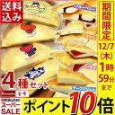 【ポイント10倍★12月7日1:59まで】学校給食クレープアイス4種セット(チーズクリーム、いちご、みかん、ブルーベリーを各5枚・計20枚…