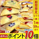 【ポイント10倍★1月11日1:59まで】学校給食クレープアイス4種セット(チーズクリーム、いちご、みかん、ブルーベリーを各5枚・計20枚…