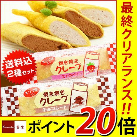 【ポイント20倍★最終クリアランス】焼き焼きクレープアイス2種セット(ストロベリー、チョコレートを各10個・計20個入)