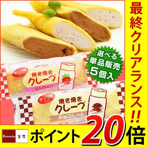 【ポイント20倍★最終クリアランス】焼き焼きクレープアイス【単品販売・各5個入】ストロベリークレープ、チョコレートクレープから選べます