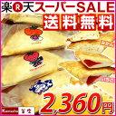 【楽天スーパーSALE】【600円おトク!】学校給食クレープアイス4種セット(チーズクリーム、いちご、みかん、ブルーベリーを各5枚・計2…