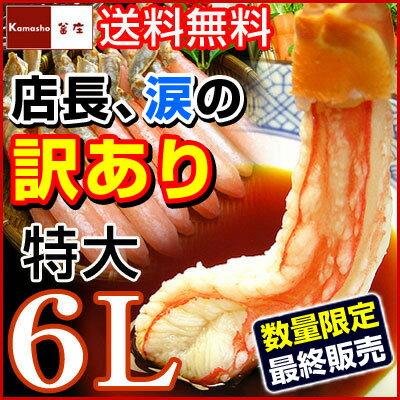 【クリアランス】6Lサイズかにしゃぶポーション(総重量500g)