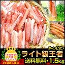 ライト級かにしゃぶ・カニ鍋チャンピオン福袋(総重量1.5kg/内容量1.2kg)