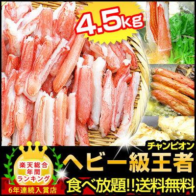 かに 訳あり 【ヘビー級 チャンピオン 福袋 生冷凍 総重量4.5kg(内容量3.6kg)】 カニ 蟹 鍋 かにしゃぶ ポーション むき身 ズワイガニ ずわいがに ズワイ蟹 ずわい蟹 カニしゃぶ 蟹しゃぶ セット ギフト