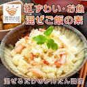 海鮮混ぜ込みご飯の素(1袋あたり3合分)お好きなセットをお選び下さい