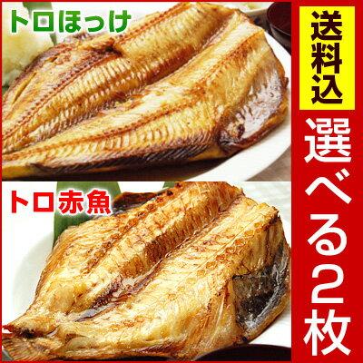 トロほっけ(シマホッケ)またはトロ赤魚を2枚選べる!特大5Lサイズ干物