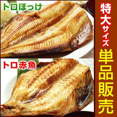 特大5Lサイズ干物(単品販売)トロほっけ(シマホッケ)またはトロ赤魚