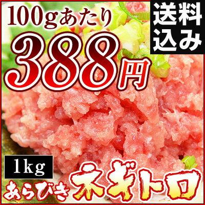 築地のセリ人オススメ! ネギトロ 冷凍 (250g×4P 計 1kg ) 海鮮丼 手巻き寿司 業務用 ねぎとろ 【要ご確認:家庭用冷凍庫での賞味期限は発送日を含む10日間です】