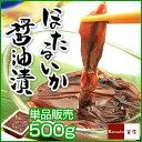 居酒屋メニューの定番!ほたるいか醤油漬け(500g)単品販売