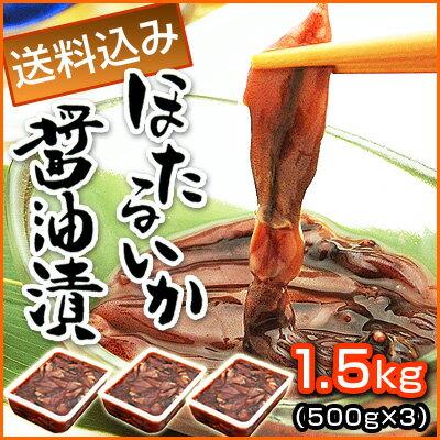 居酒屋メニューの定番!ほたるいか醤油漬け(500g×3、計1.5kg)