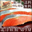 北洋紅鮭切り身(半身分・約1.3kg前後) 送料無料 ギフト