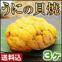 岩手県産うにの貝焼き(1ヶ80g)×3ヶ