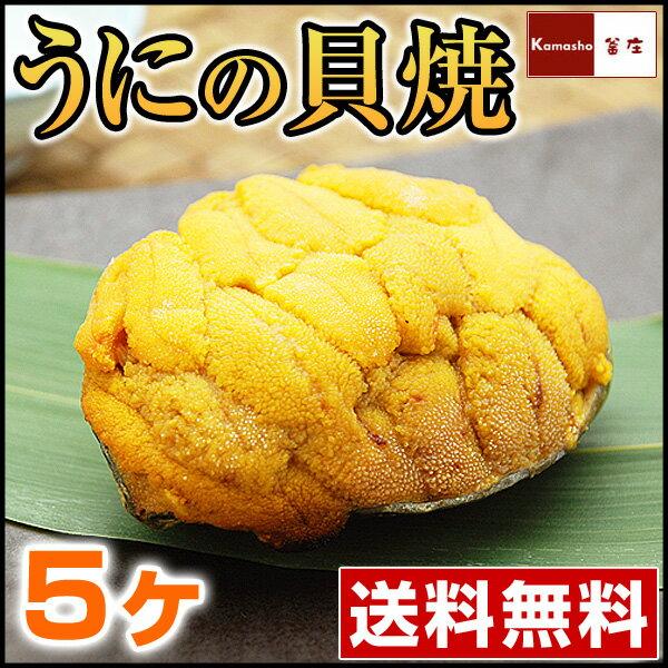 うに 国産 貝焼き 【 岩手県産 うにの貝焼き 】 焼きウニ 貝焼 (1ヶあたり80g) 5ヶ