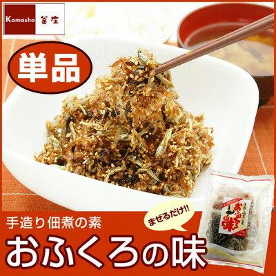 手造り佃煮の素・おふくろの味(特製たれ付・約4-5人前)単品販売