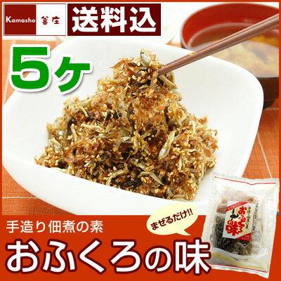 手造り佃煮の素・おふくろの味(特製たれ付・約4-5人前)5パック