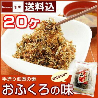 手造り佃煮の素・おふくろの味(特製たれ付・約4-5人前)20パック