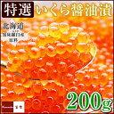 【知床羅臼産指定】特選いくら醤油漬け・甘口(200g)