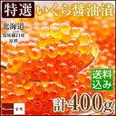 【知床羅臼産指定】特選いくら醤油漬け・甘口(200g×2箱、計400g)