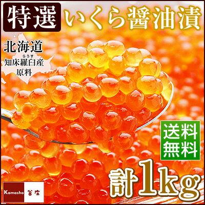 【知床羅臼産指定】特選いくら醤油漬け・甘口(200g×5箱、計1kg)