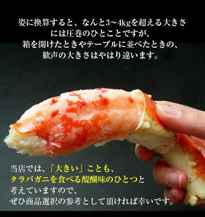 大きいこともタラバガニを食べる醍醐味のひとつ