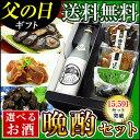 遅れてごめんね。父の日ギフト◆海鮮グルメに日本酒または麦焼酎または芋焼酎が選べる晩酌セット【送料無料】
