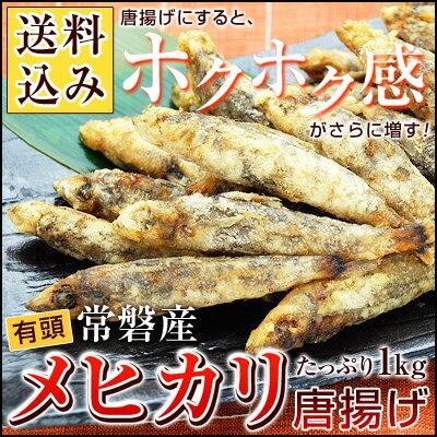 常磐産メヒカリ(めひかり)の唐揚げ(有頭・1kg)送料無料※店側でクーポンの後付けは出来ませんので、ご使用忘れにご注意ください。
