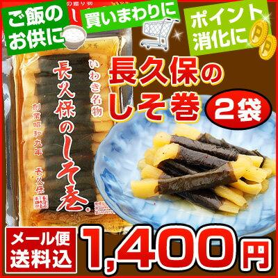 長久保のしそ巻30本入(150g)×2パック[長久保食品][しそ巻き][同梱不可]※店側でクーポンの後付けは出来ませんので、ご使用忘れにご注意ください。