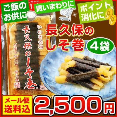 長久保のしそ巻30本入(150g)×4パック[長久保食品][しそ巻き][同梱不可]