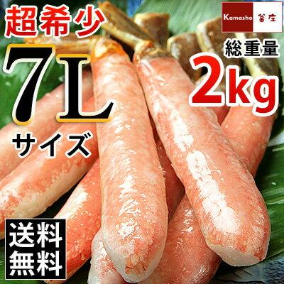 かに 【 超特大 7Lサイズ! ズワイガニ かにしゃぶ ポーション (総重量500g/内容量400g)×4パック、合計総重量 2kg 】 カニ 蟹 むき身 ずわい蟹 ズワイ蟹 ずわいがに 生 冷凍 しゃぶしゃぶ ギフト