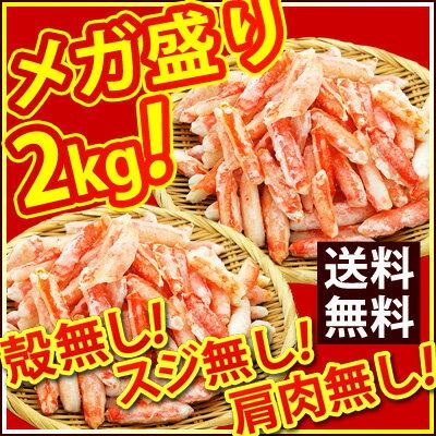 訳ありボイルズワイガニの爪下(総重量1kg(内容量800g)×2)