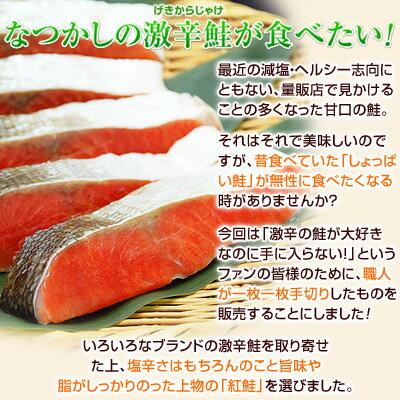 昔食べた激辛鮭が食べたい!