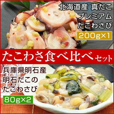 プレミアムたこわさび食べ比べセット(北海たこわさ200g×1、明石だこのたこわさ80g×2)