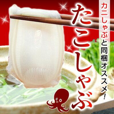 北海道産たこしゃぶしゃぶ(200g・約15-25枚前後)タコのお刺身としても楽しめる♪ お取り寄せ あす楽