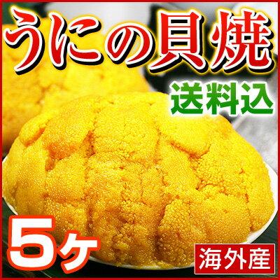 むらさきうに うに 貝焼き 【 海外産 ウニの貝焼き 】 焼きウニ 貝焼 (1ヶあたり貝殻を含まず約50g) 5ヶ