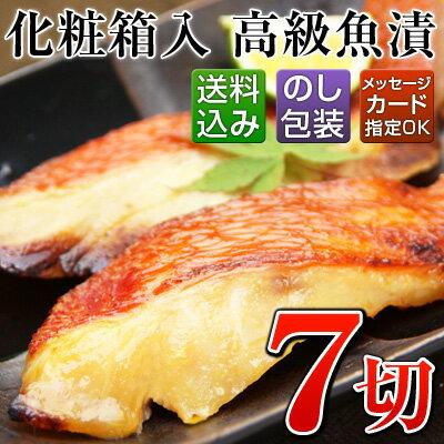 高級魚漬・金波銀波7切(ECKG-C)銀鮭×2、いか×1、金目鯛×1、さわら×1、紅鮭×1、かれい×1