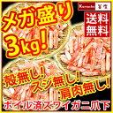 かに 訳あり 【 ボイル ズワイガニ 爪下 (総重量 1kg ・内容量800g)×3】 カニ 蟹 むき身 ずわいがに ズワイ蟹 ずわ…